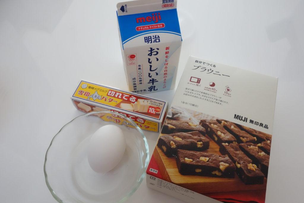 無印良品ブラウニー菓子キットと材料
