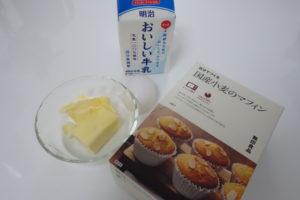 無印良品国産小麦のマフィンの菓子キットと材料
