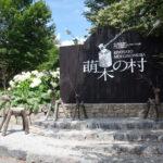 萌木の村の入り口